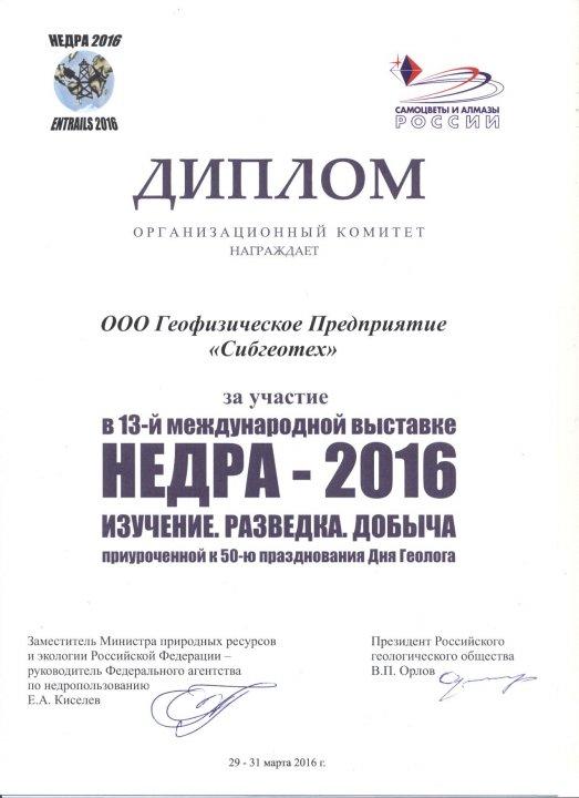 """""""Недра-2016"""""""