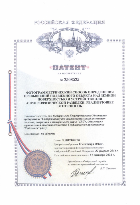 Патент РФ №2508525