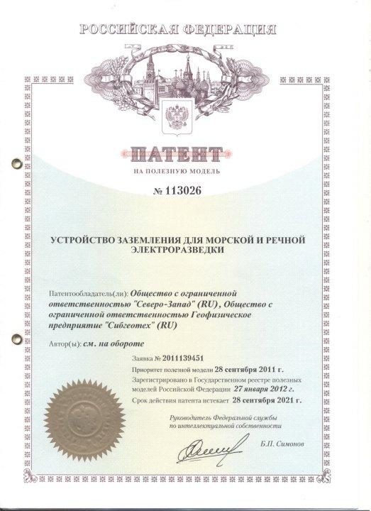 Патент РФ №113026