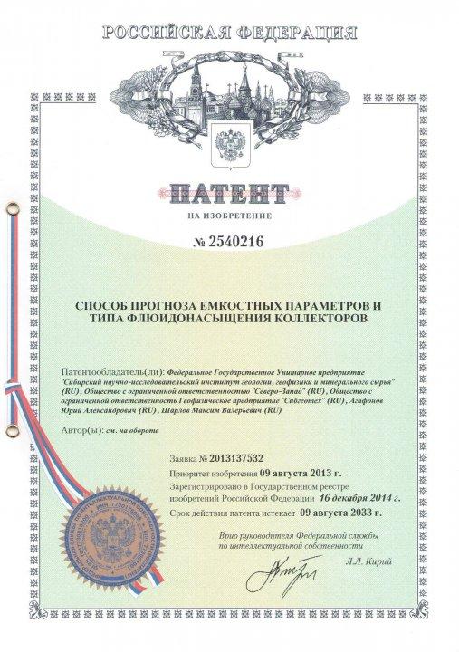 Патент РФ № 2540216