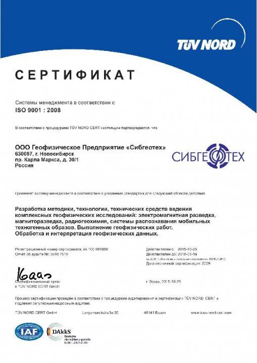 Сертификат соответствия системы менеджмента ISO 9001