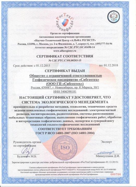 Сертификат СЭМ (ISO 14001:2004)