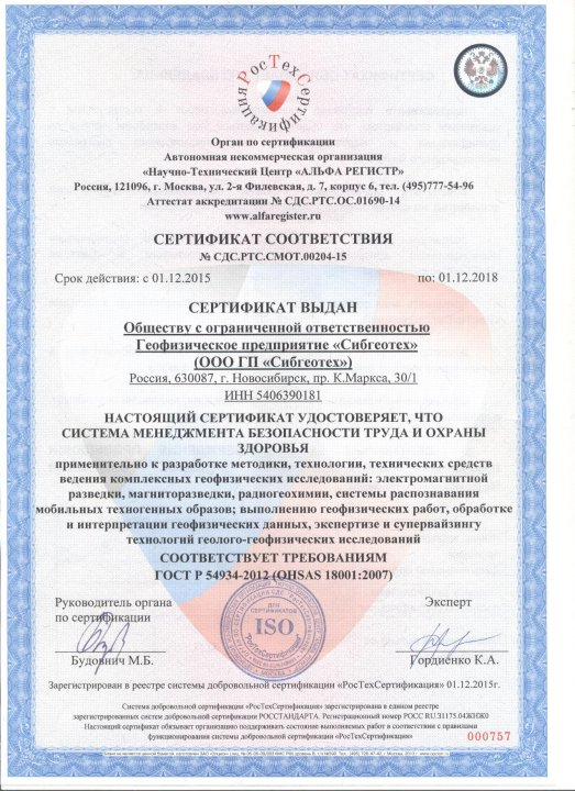 Сертификат СМ безопасности труда и охраны здоровья (OHSAS 18001:2007)