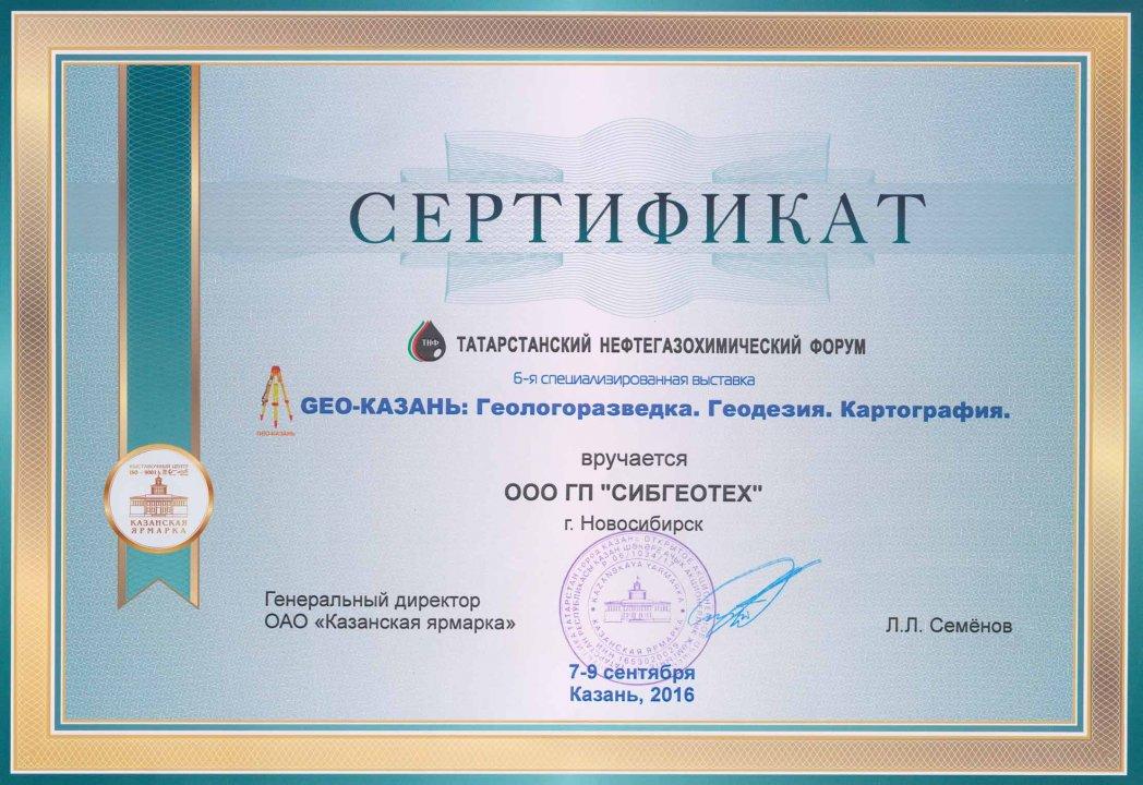Сертификат участника Татарстанского нефтегазохимического форума-2016