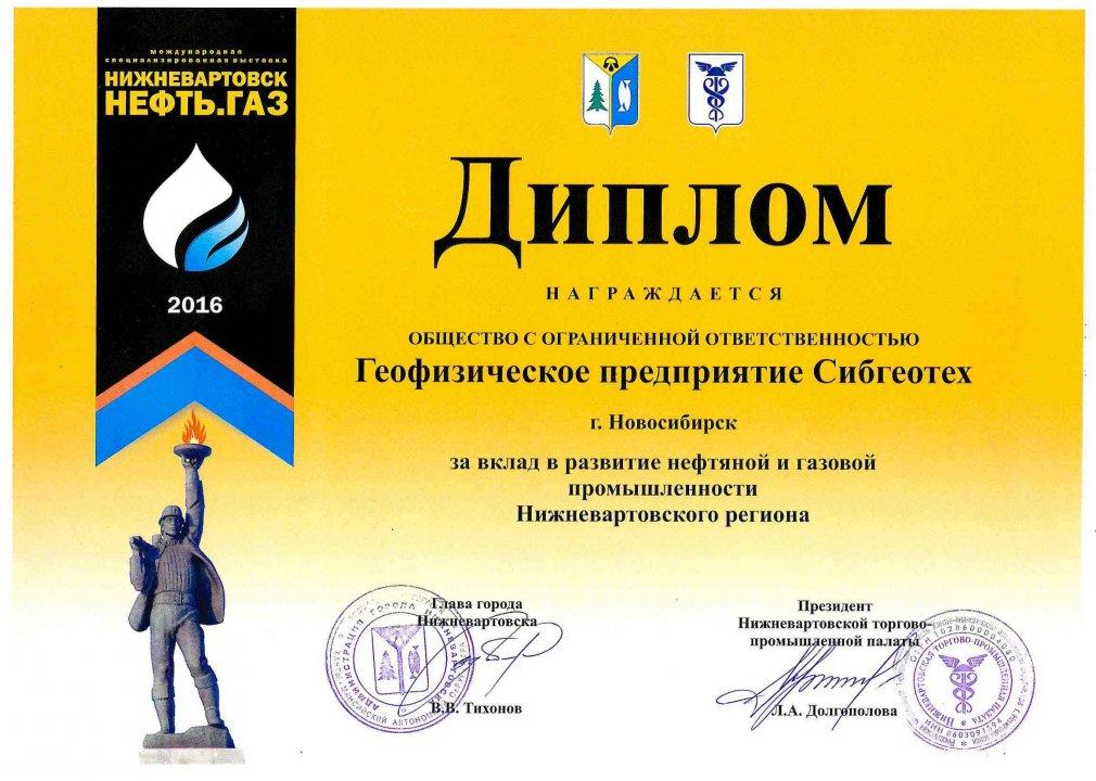 """Диплом """"Нижневартовск-Нефть.Газ"""" - 2016"""