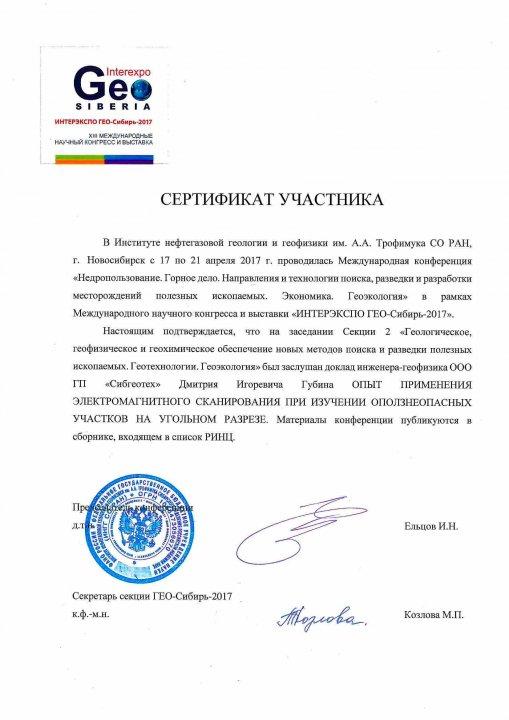 ИНТЕРЭКСПО ГЕО-Сибирь-2017